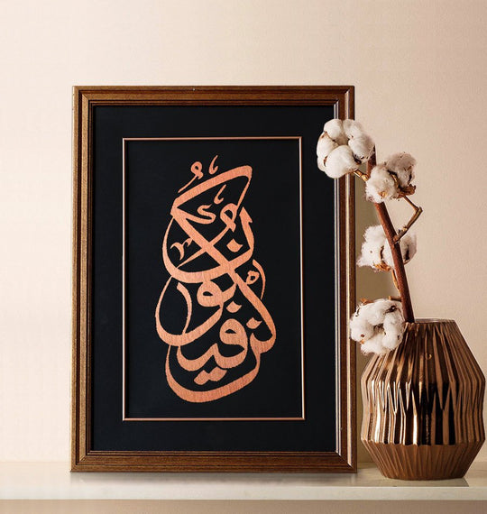 "Frame Islamic Quote KUN FAYAKUN ""Be!"" And it is"" Arabic Calligraphy Original Painting, Islamic Religious Quote Wall Art Black, Muslimah Gift"