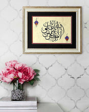 "Arabic Art ""with Allah's remembrance do heart find calmness"" Arabic Calligraphy ORIGINAL Painting Framed, Muslim Wall Art, Arabic Home Decor"