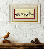 Bismillah Wall Art Arabic Calligraphy Frame White and Gold, Islamic Home Decor Gift, Quote Calligraphy Painting Living Room Wall Art