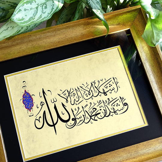 New Home Gift for Muslim Kalimah Shahada Arabic Calligraphy Wall Art, La ilaha illaAllah Islamic Wall Art Black, Islam Religious Quote Frame