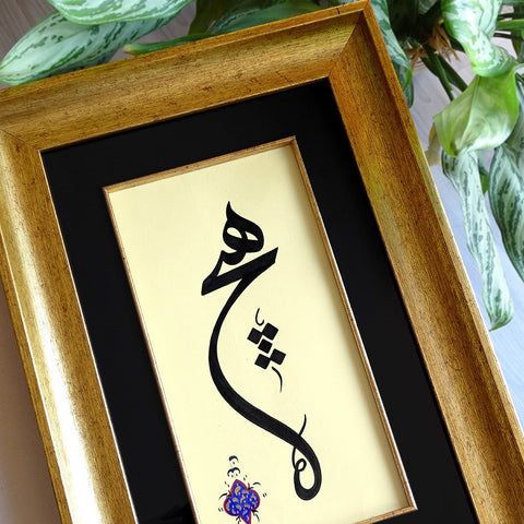 "Persian Art ""Nothingness"", Original Islamic Painting, Framed Islamic Art, Persian Wall Decor, Muslim Art, Persian Calligraphy, Persian Gift"