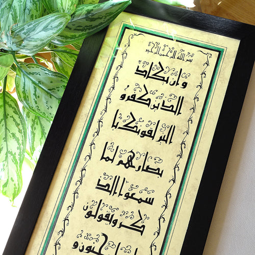 Ramadan Decor Surah Al Asr 103 Islamic Calligraphy Wall Hanging, Quran Wall Art, Islamic Religious Home Decor, Islamic Painting Frame Black