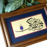 "Islam Religious Decor ""that it is HE who causes to laugh and weep"" Hand-painted Arabic Calligraphy, Modern Islamic Wall Hanging, Quran Art"