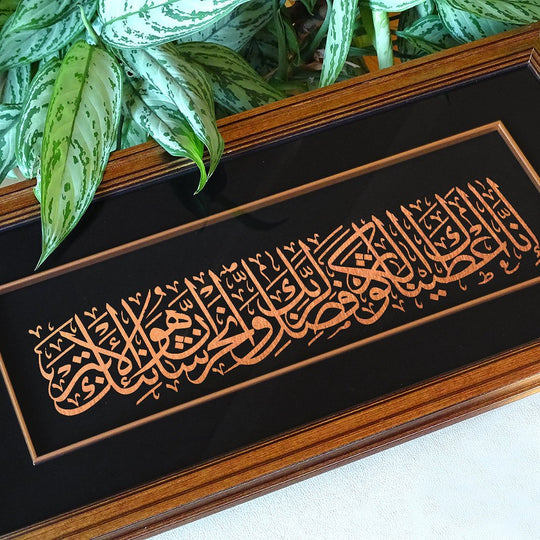 Islam Gift for Him Quran Surah Al Kawthar 108, Modern Arabic Calligraphy Wall Art, Black Islam Quote, Islam Wall Hanging above Fireplace