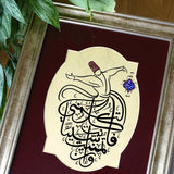 "Rumi Quote Art ""I tasted your sweetness & everything stopped"" Islamic Calligraphy Wall Art, Islamic Gift, Sufi Muslim Wall Painting Framed"