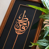 Islamic Wall Art AL HAFIZ the Protector Name of Allah, Arabic Calligraphy Modern Hand Paintings Black and Copper, Islamic Wedding Gifts