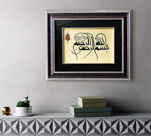 Arabic Calligraphy Modern Bismillah Wall Art Black, Gift for Muslim, Islamic Wedding Gift, Islamic Decorative Wall Hanging, Islam Wall Frame