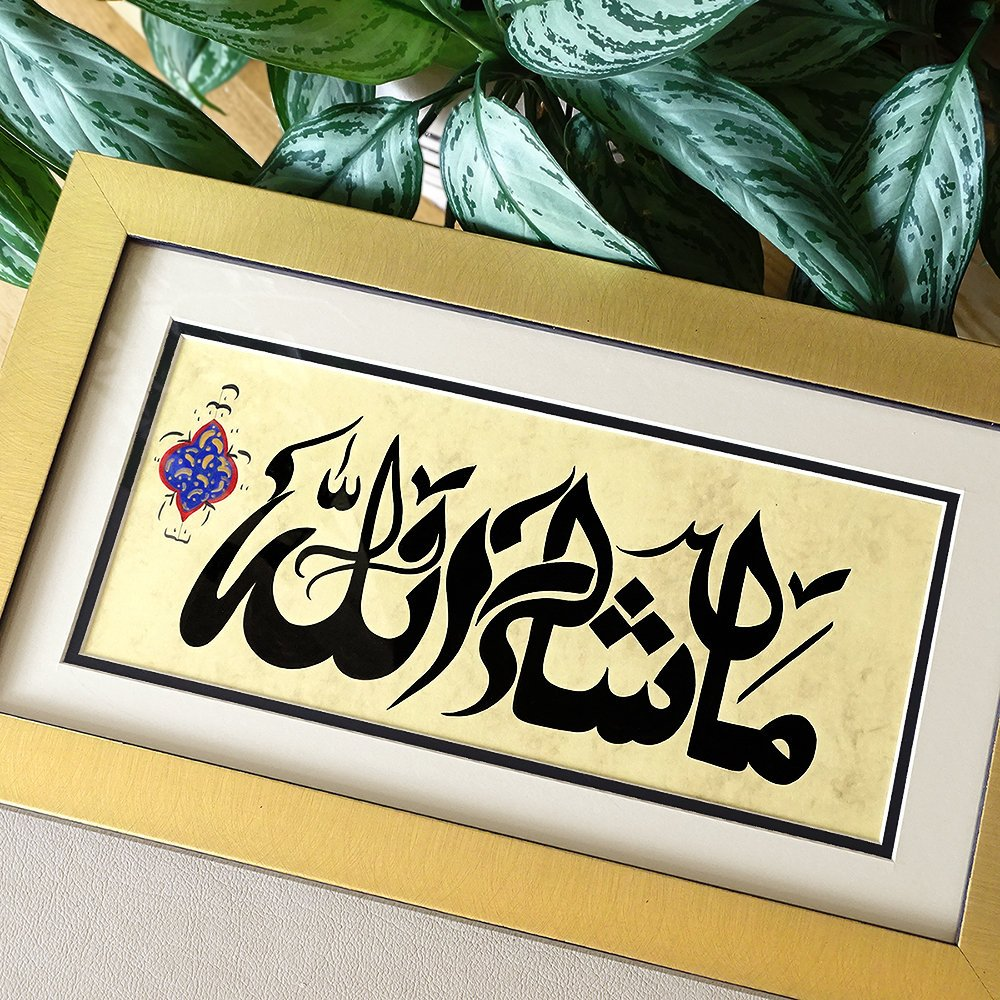 Islamic Quote Frame MashaAllah ORIGINAL Arabic Calligraphy Painting, Islamic Gift for Home Decor, Islamic Religious Wall Art, Muslim Gifts