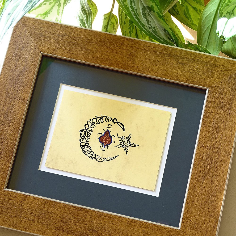 ARABIC CALLIGRAPHY RELIGIOUS WALL ART * This artwork is the original hand-painting! * Materials used: inks and drawing paper * Framed format: 12.5