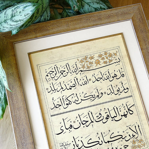 Muslim Calligraphy Surah Ar Rahman Al Ikhlas, Quran Quote Wall Art, Quran Wall Frame Brown, Quran Gift for Wedding, Muslim Wall Art