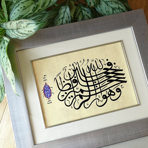 "Eid Gift ""Allah is the best protector"" Surah Yusuf Muslim Wall Decor, Arabic Calligraphy Frame, Quran Quote Islamic Home Decor Talisman"