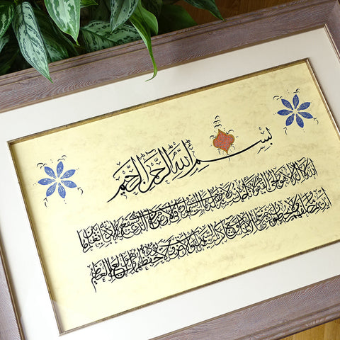 Arabic Calligraphy Frame AYATUL KURSI Islam Wall Art Large Painting, Islam Wedding Gift, Quran Wall Art Engagement Gift, Islamic Wall Decor