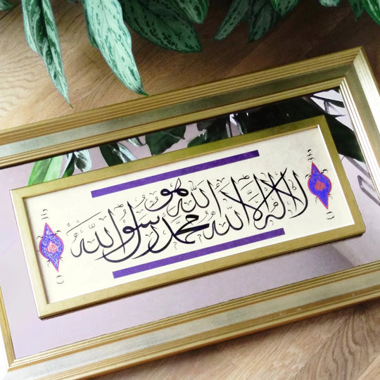 Islamic Art La ilahe illaAllah Arabic Calligraphy Painting, Islamic Wedding Gift, Islamic Mirror Home Decor