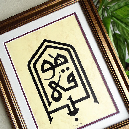 Allah Almighty is Eternal Arabic calligraphy wall art