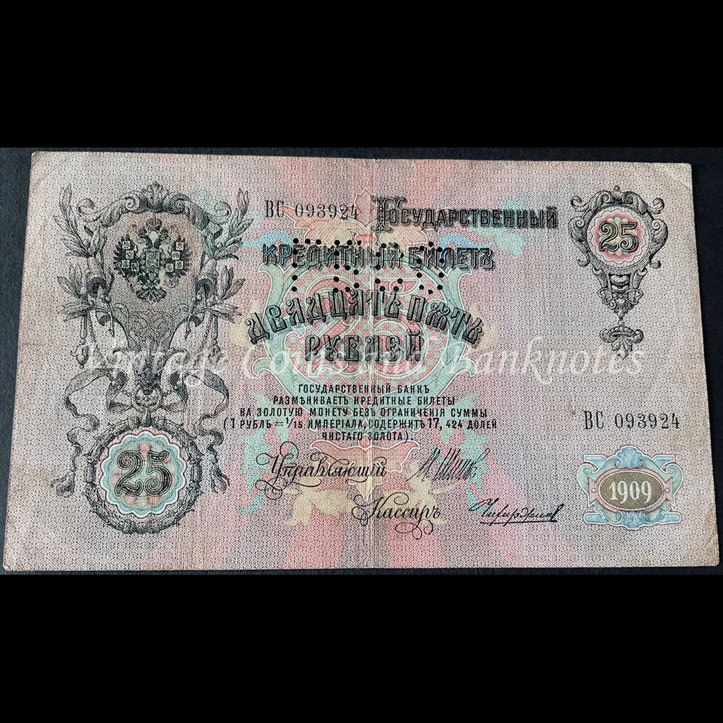 Russia ND (1919 - Old Date 1909) 25 Rubles Revalidated Notes Issue