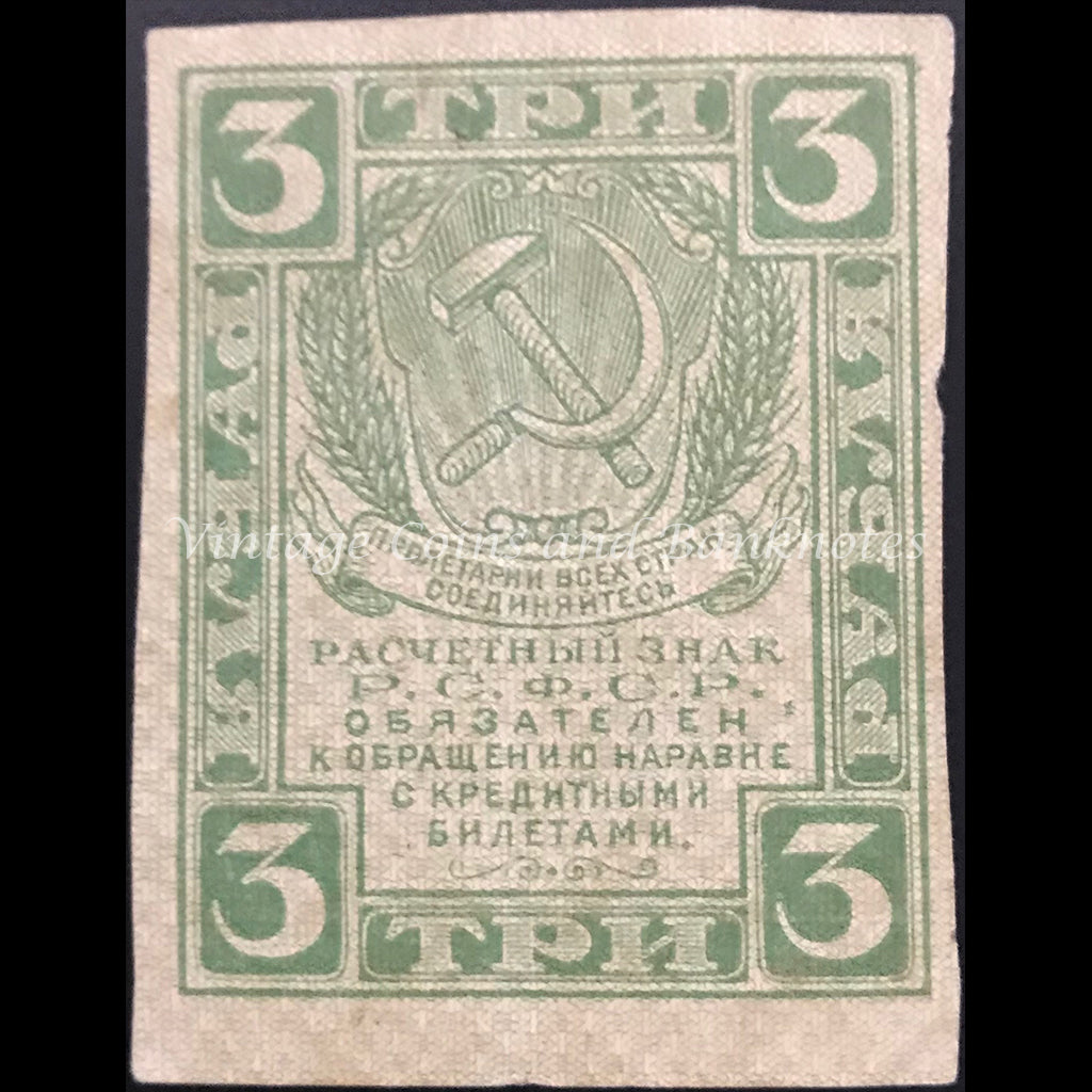 Russia ND (1919) 3 Rubles VF