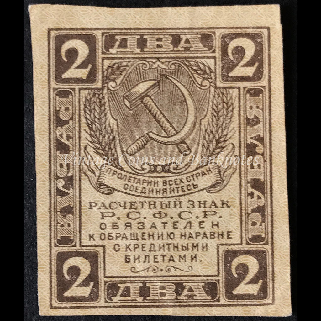 Russia ND (1919) 2 Rubles