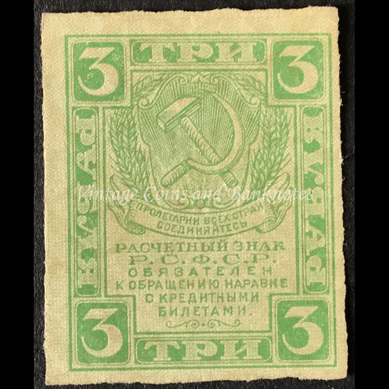 Russia ND (1919) 3 Rubles