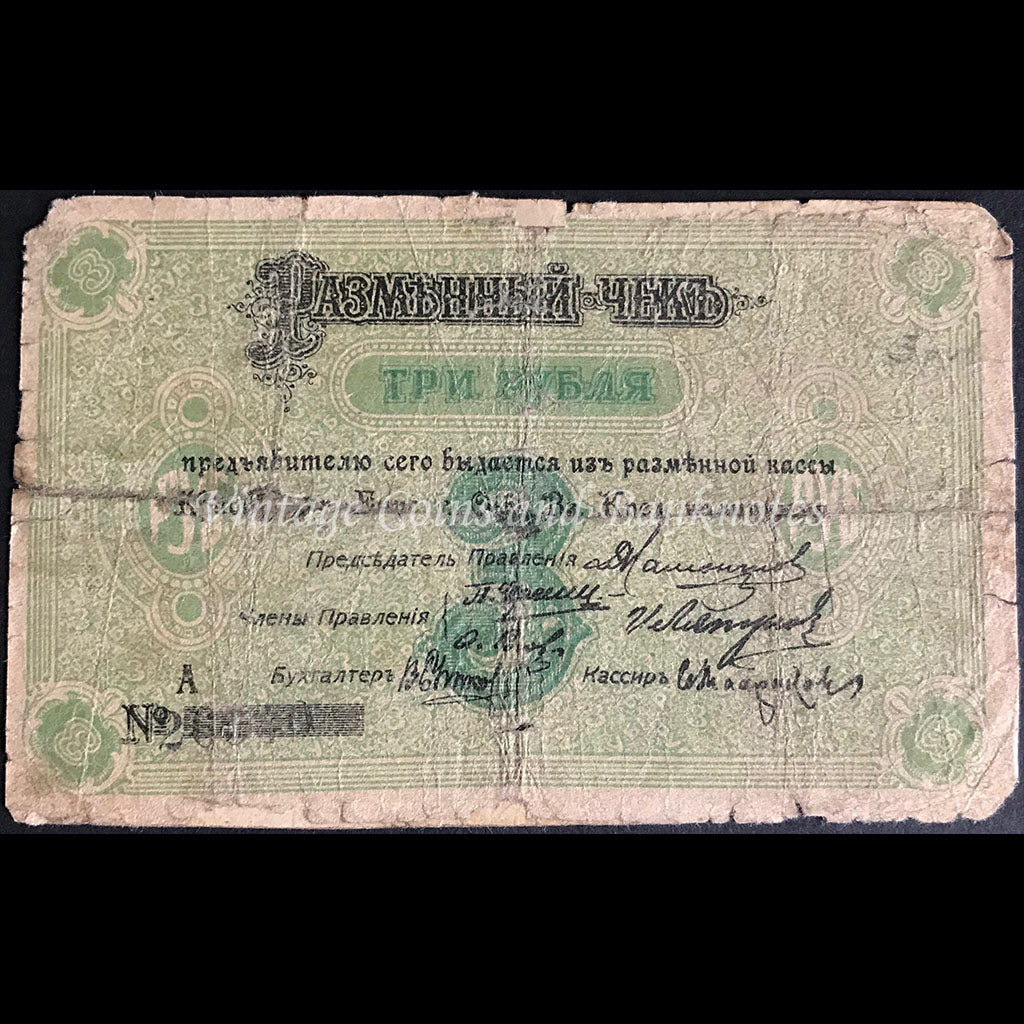 Russia (Siberia & Urals) 1919 3 Rubles Exchange Checks Issue VG SCARCE
