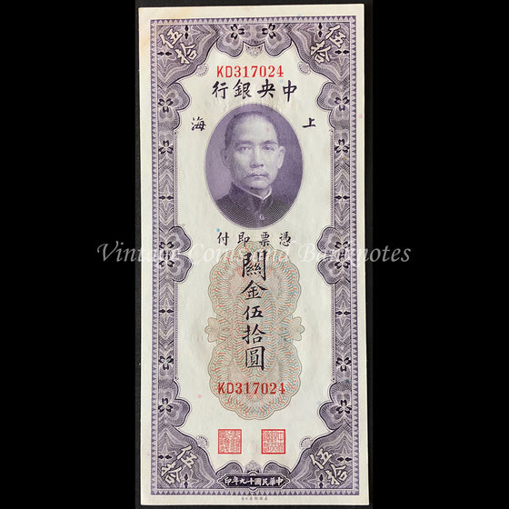 China 1930 50 Customs Gold Units