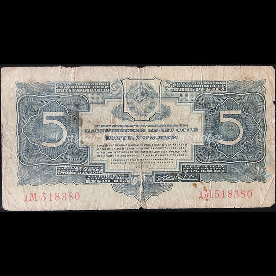 Russia 1934 5 Gold Rubles