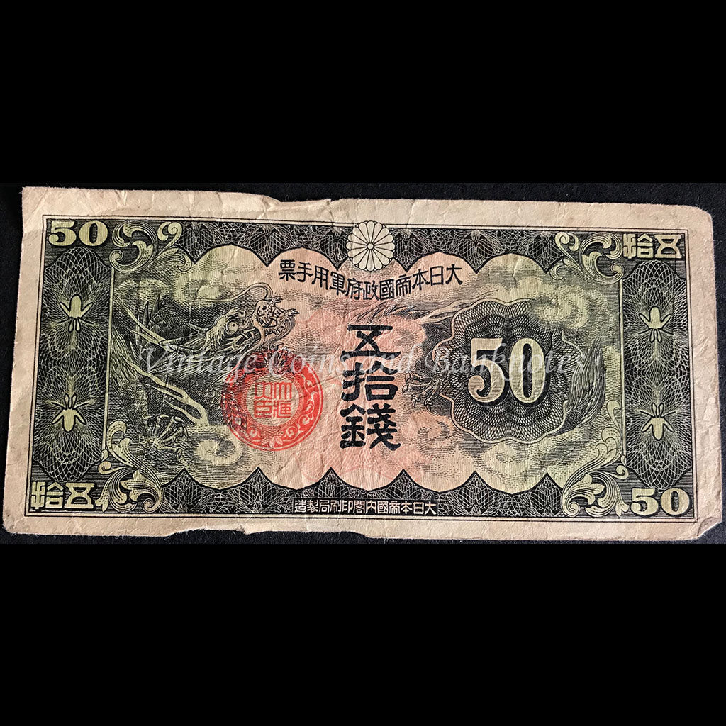 China/Japanese Military ND (1938) 50 Sen