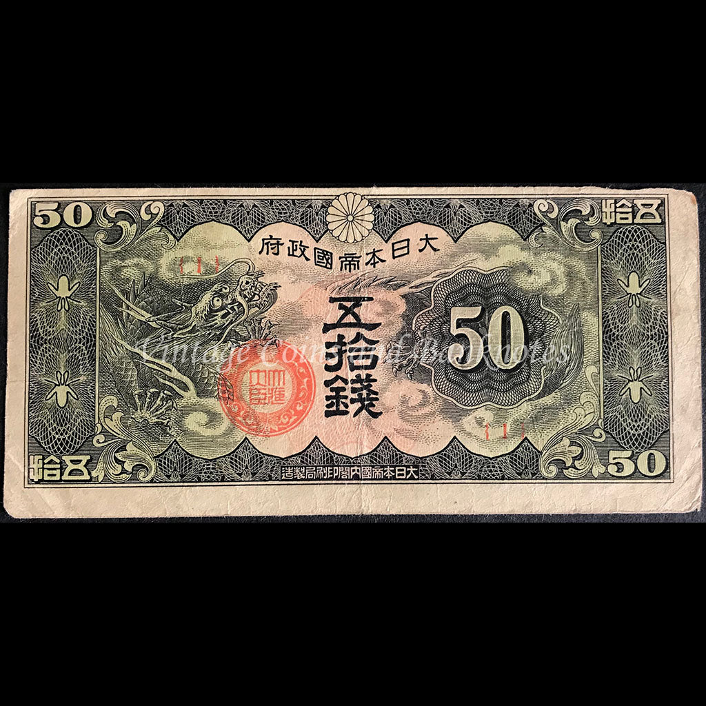 China/Japanese Military ND (1940) 50 Sen