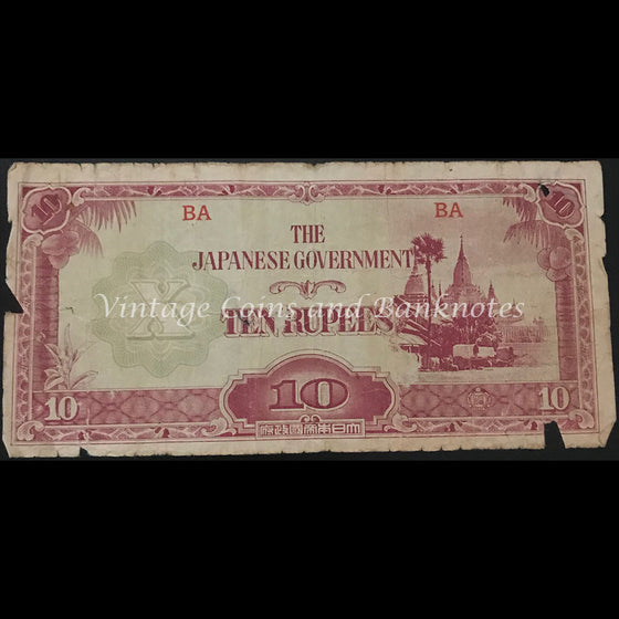 JIM Burma ND (1942-44) 10 Rupees VG