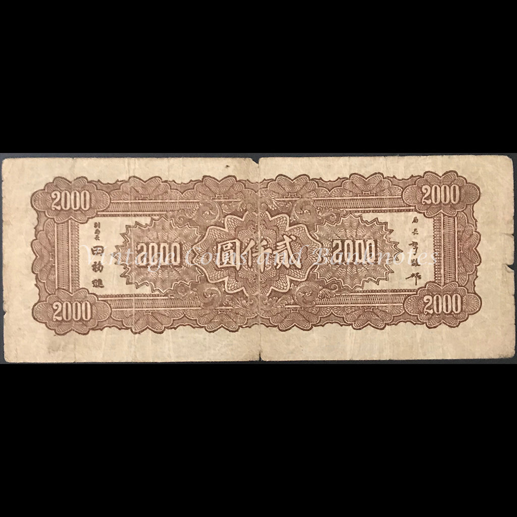 China 1945 2000 Yuan VG SCARCE NOTE