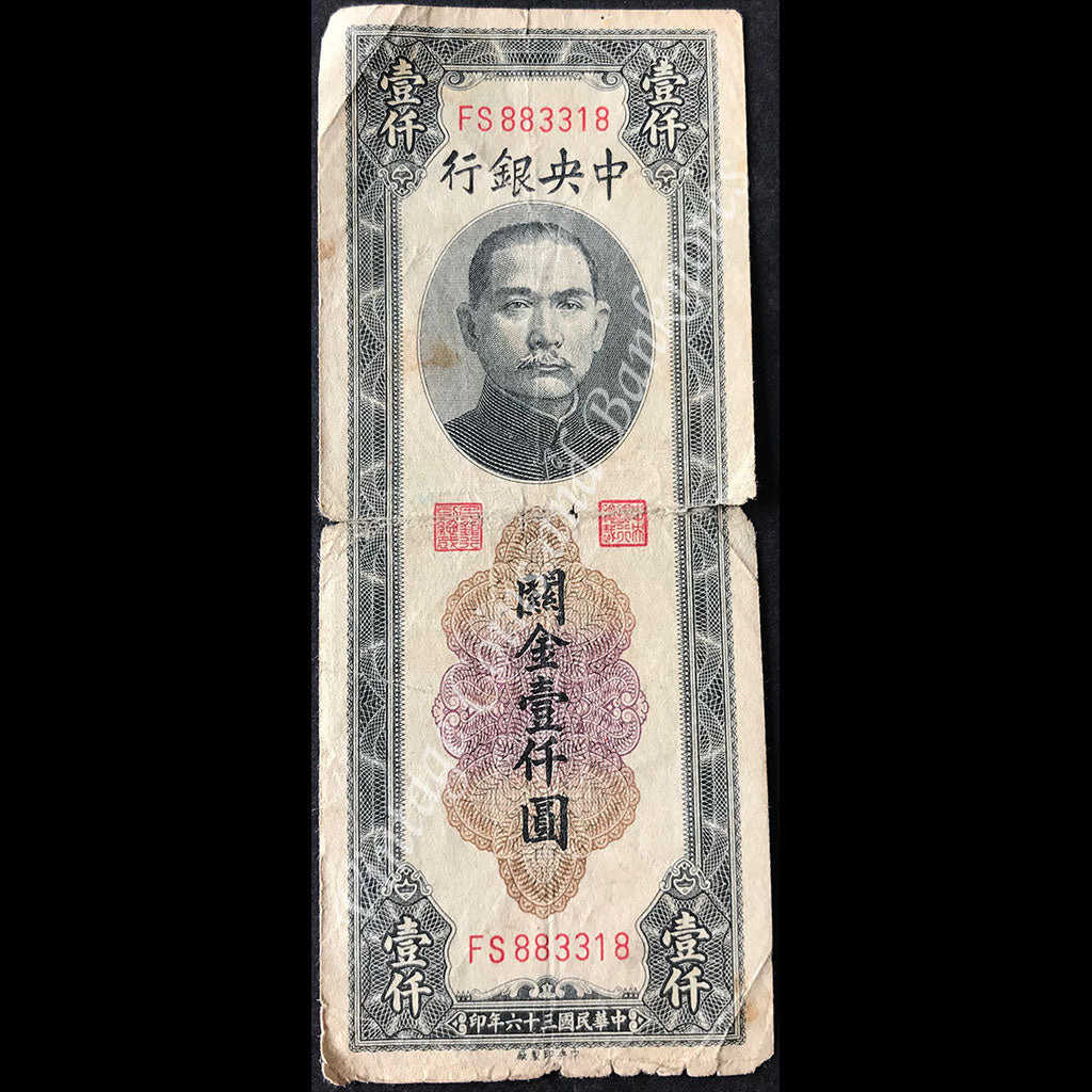 China 1947 1000 Customs Gold Units