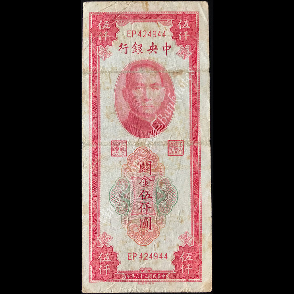 China 1947 5000 Customs Gold Units