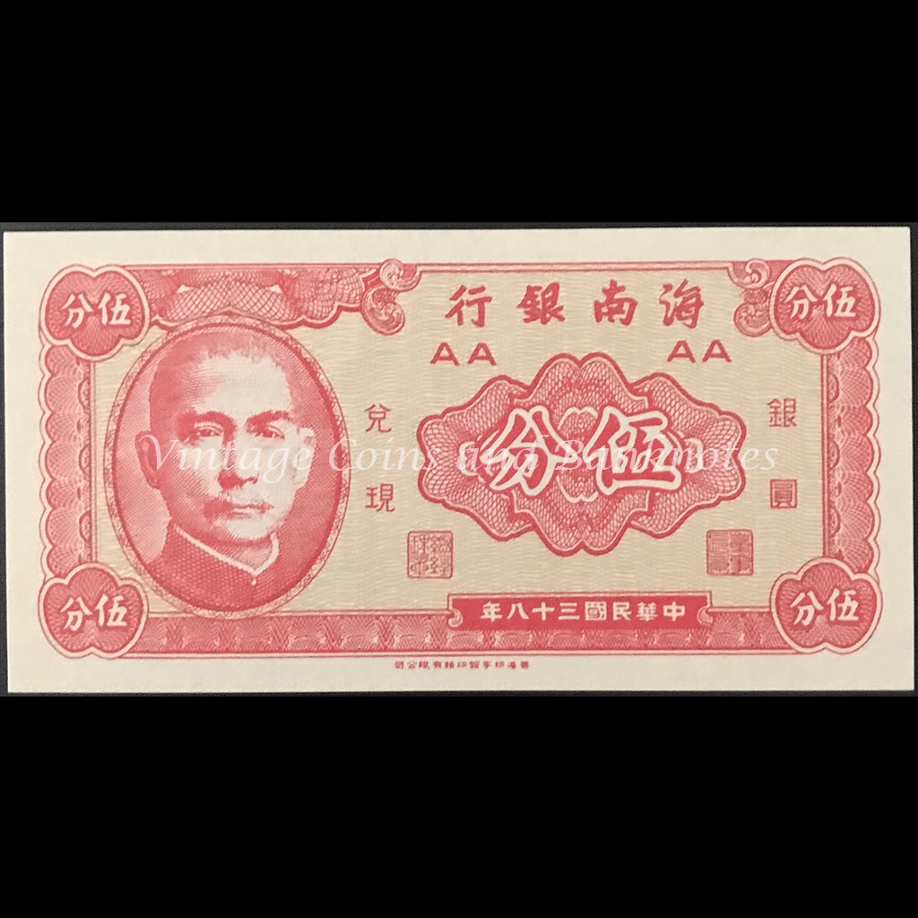 China 1949 5 Cents Hainan Bank UNC