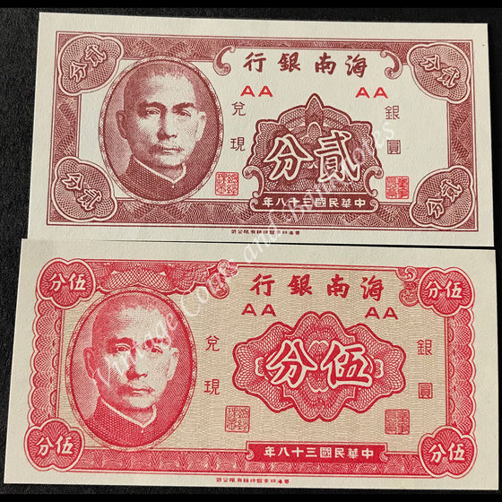 China 1949 2 & 5 Cents Set Hainan Bank