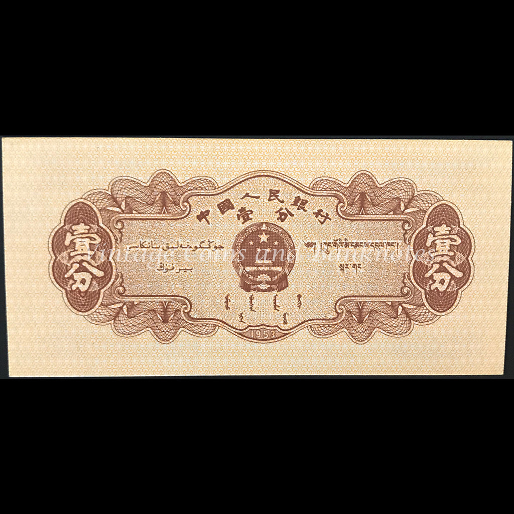 China 1953 1 Fen aUNC