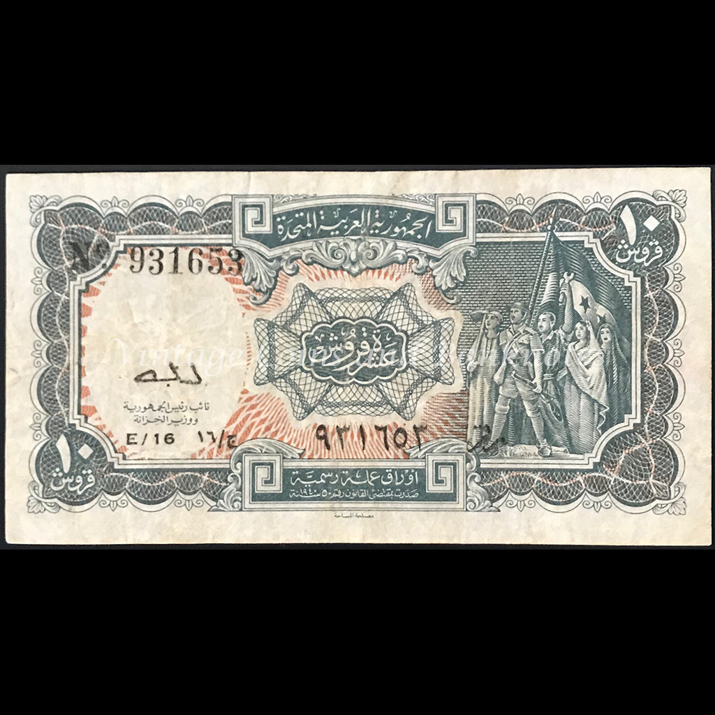 Egypt ND (1958-71) 10 Piastres VF
