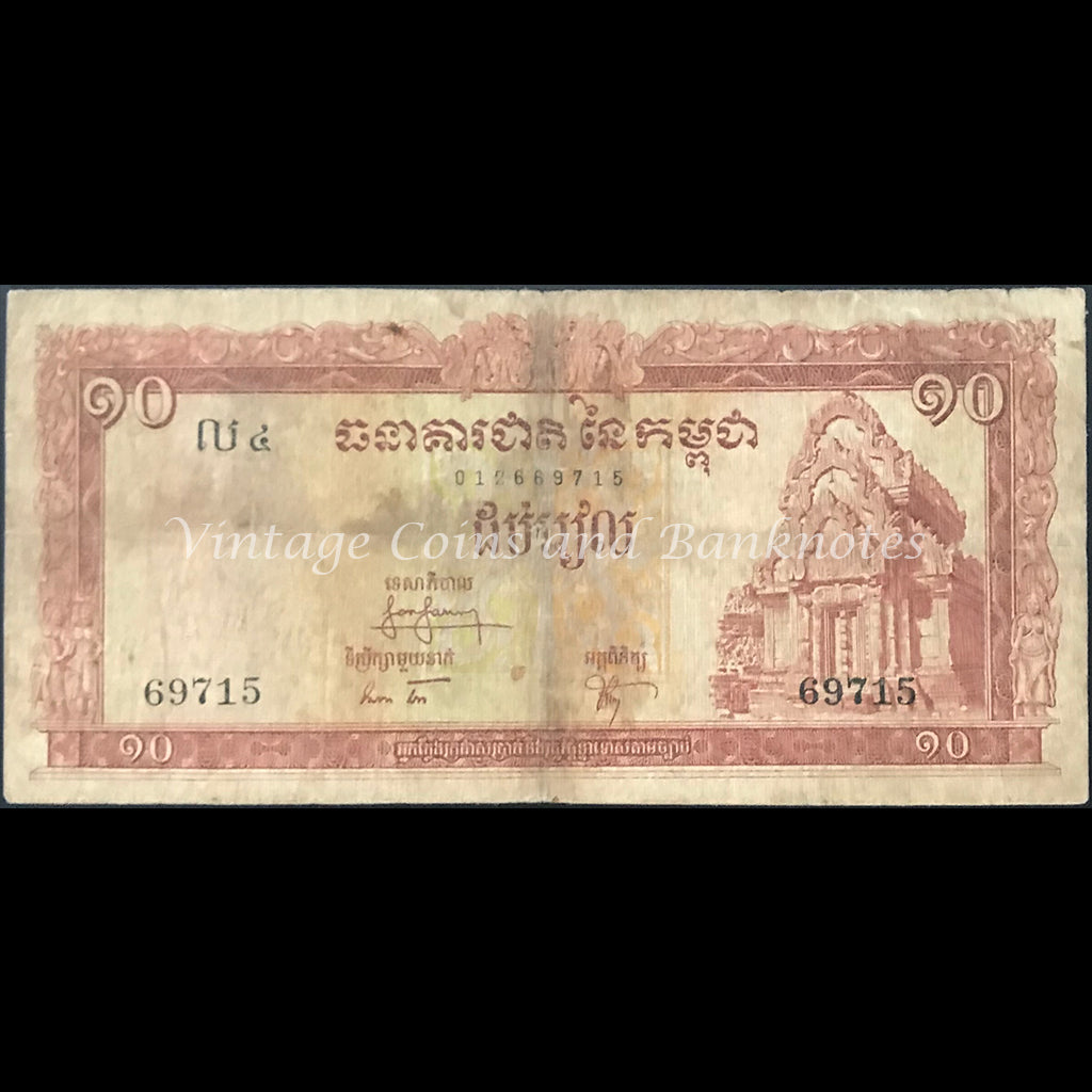 Cambodia ND (1963) 10 Riels VG