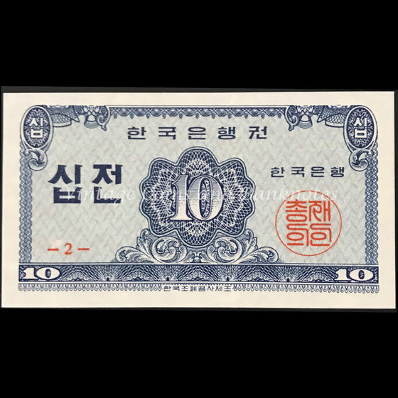 South Korea 1962 10 Jeon UNC