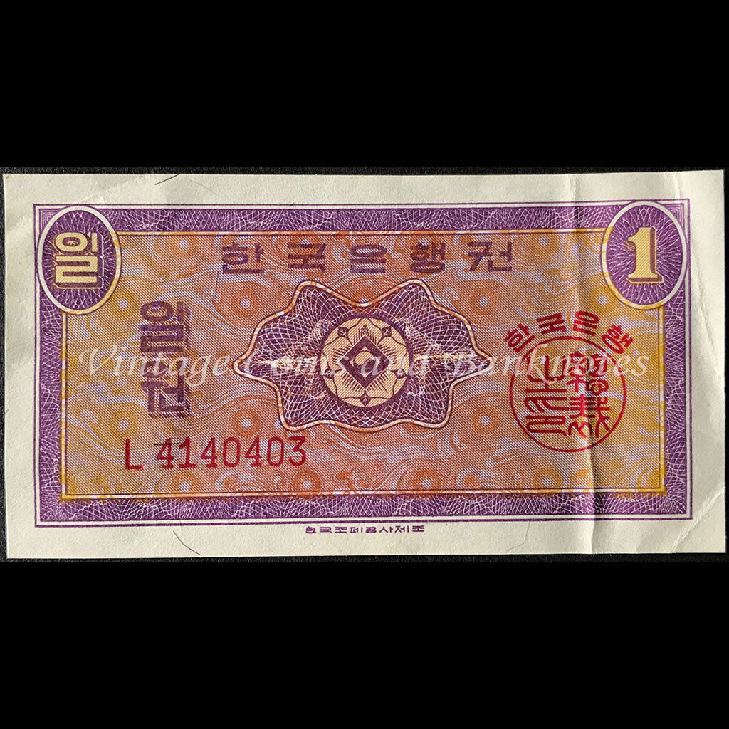 South Korea ND (1962) 1 Won