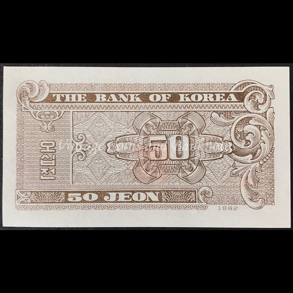 South Korea 1962 50 Jeon