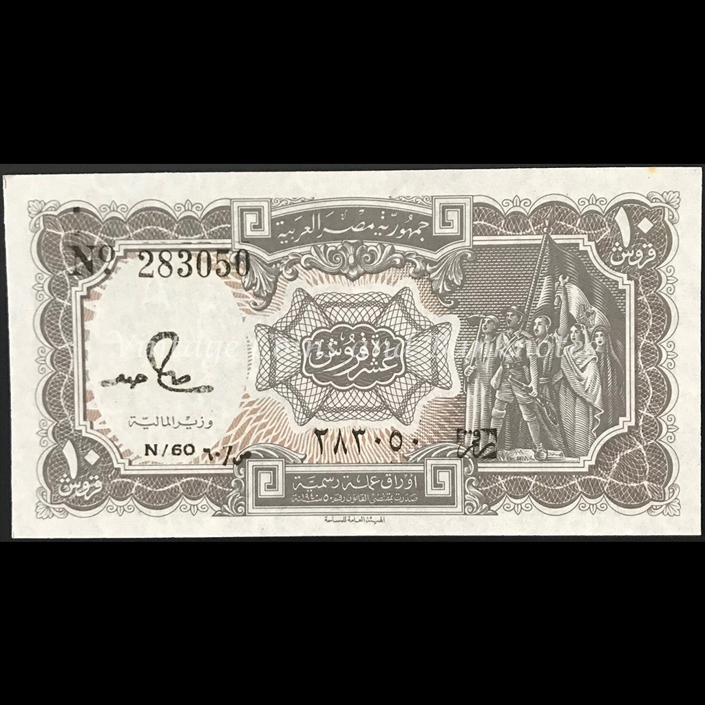 Egypt ND (1971) 10 Piastres UNC