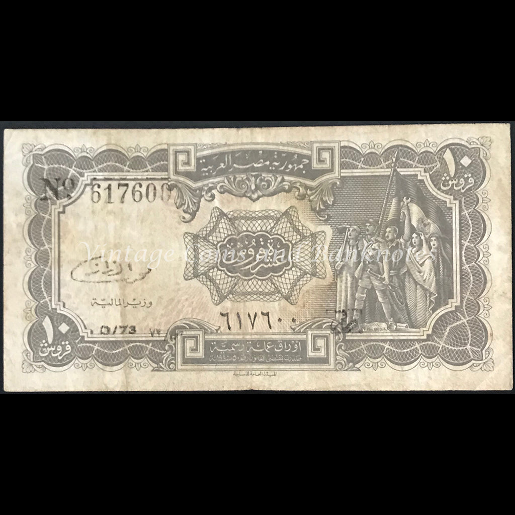Egypt ND (1971) 10 Piastres FINE