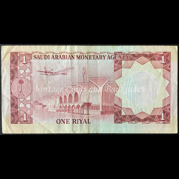 Saudi Arabia ND (1977) 1 Riyal