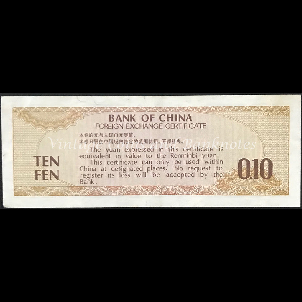 China 1979 10 Fen Foreign Exchange Certificate EF