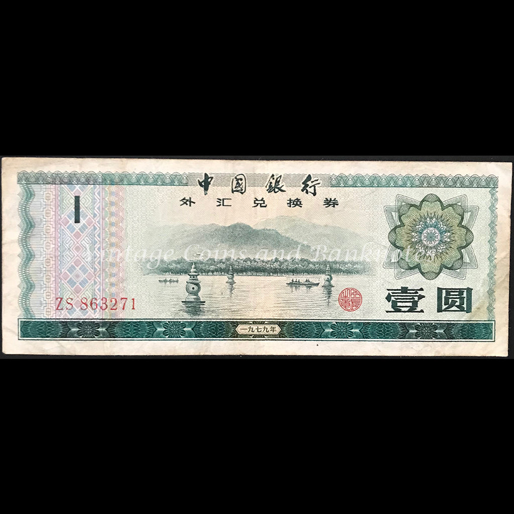 China 1979 1 Yuan Foreign Exchange Certificate aVF