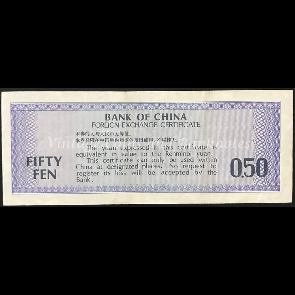 China 1979 50 Fen Foreign Exchange Certificate VF