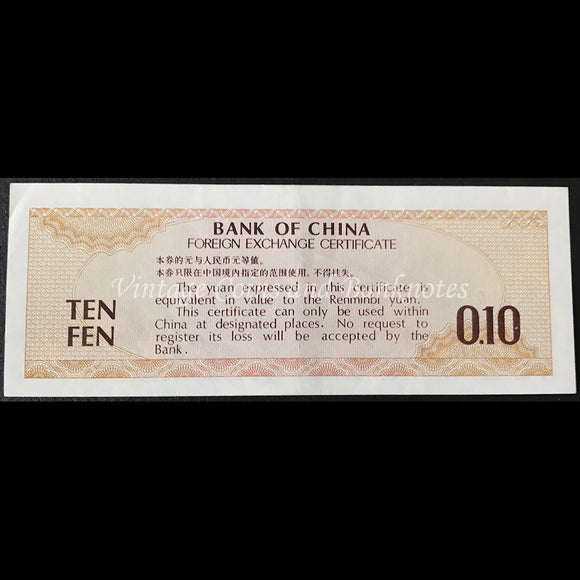 China 1979 10 Fen Foreign Exchange Certificate