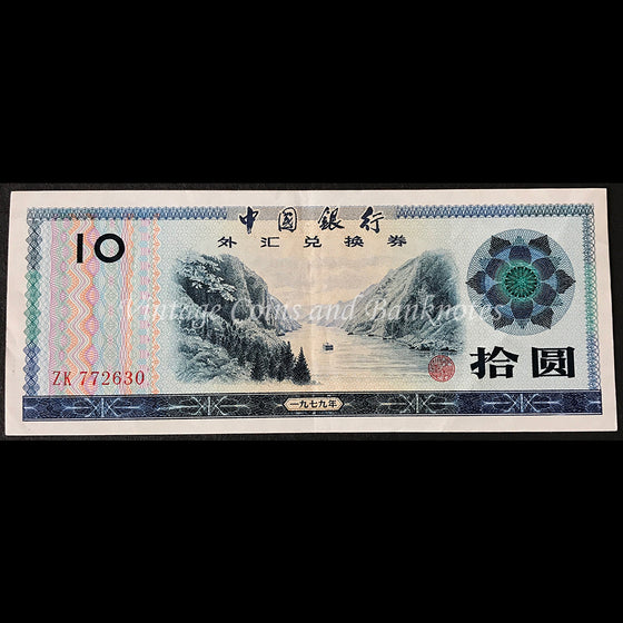 China 1979 10 Yuan Foreign Exchange Certificate