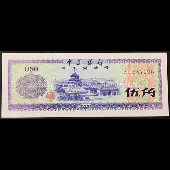 China 1979 50 Fen Foreign Exchange Certificate