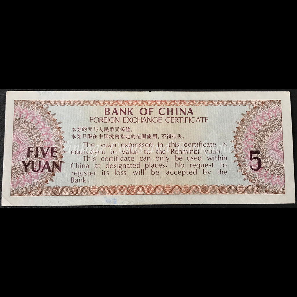 China 1979 5 Yuan Foreign Exchange Certificate