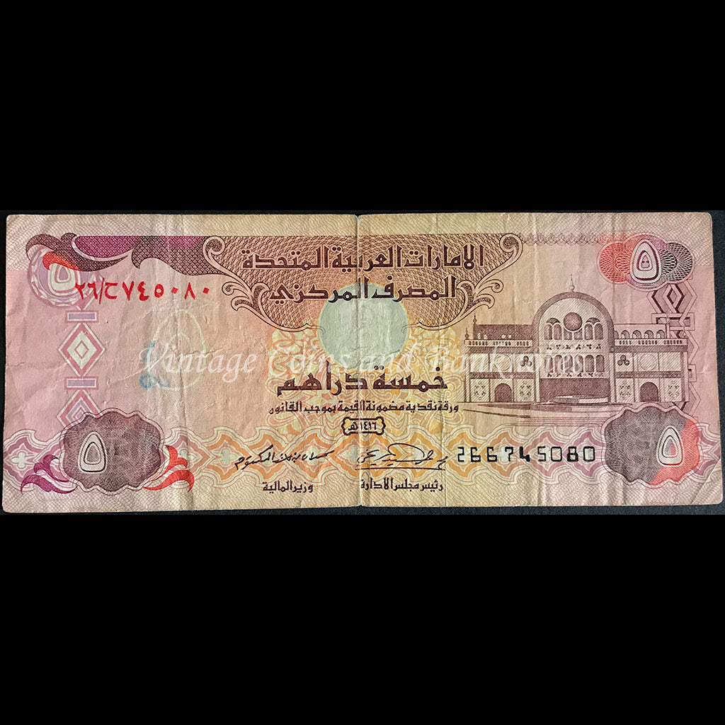 United Arab Emirates 1995 5 Dirhams